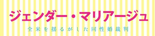 映画『ジェンダー・マリアージュ ~全米を揺るがした同性婚裁判~』