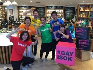 LUSH_#GAYISOKキャンペーン_2