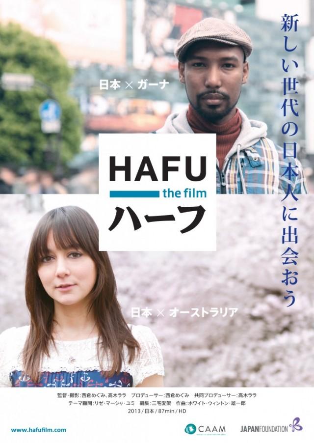 HAFU_B5_Flyer_Front-726x1024