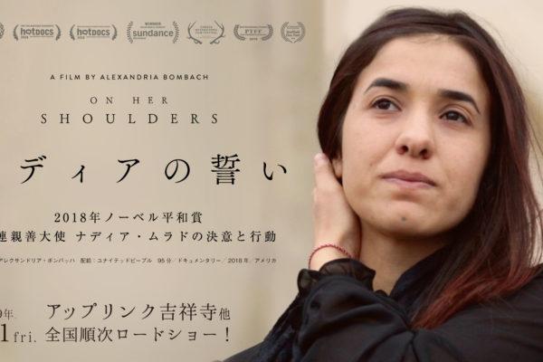 【予告公開】 2月1日公開『ナディアの誓い - On Her Shoulders』