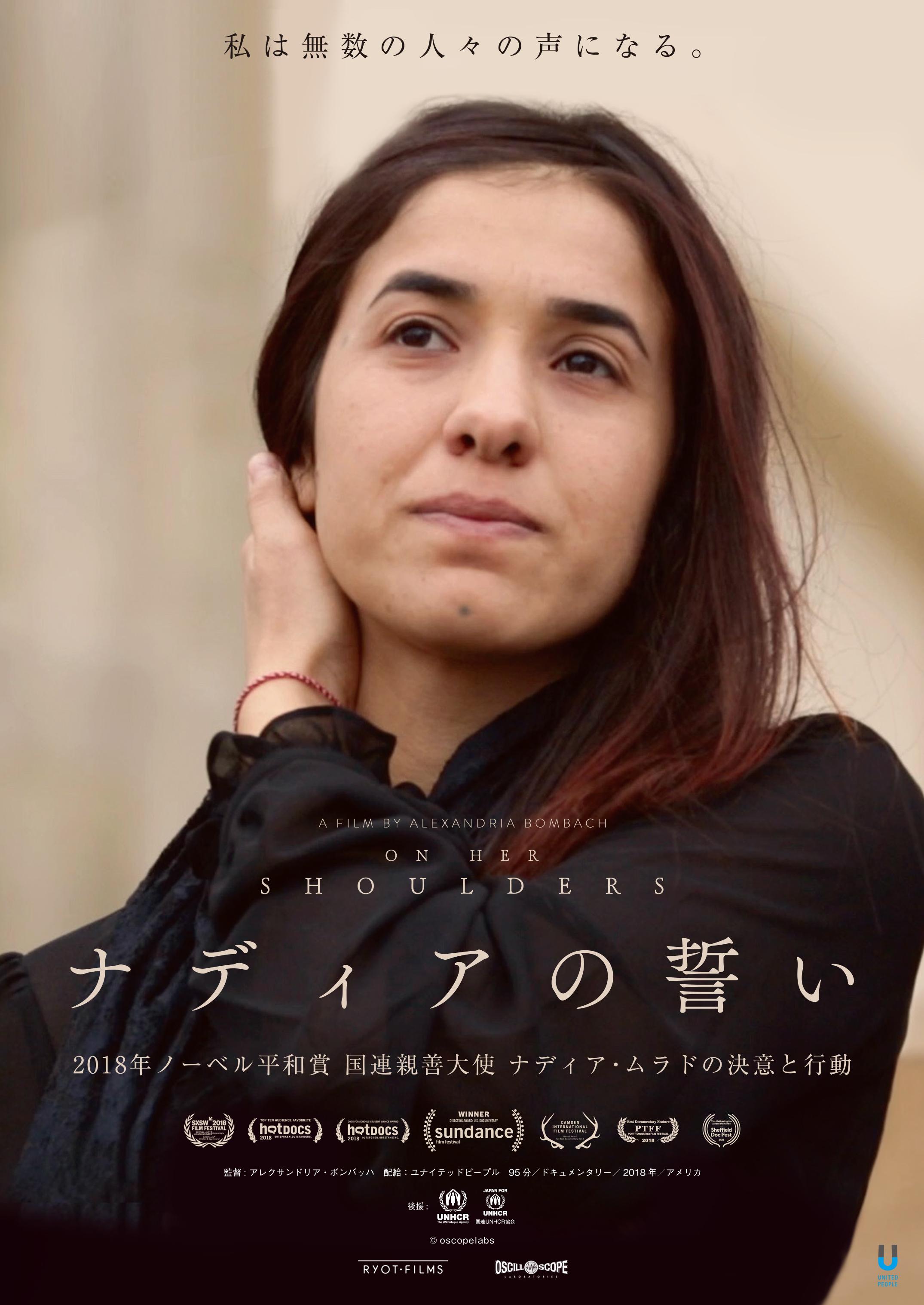 ナディアの誓い - On Her Shoulders ノーベル平和賞受賞者!ナディア・ムラド氏ドキュメンタリー