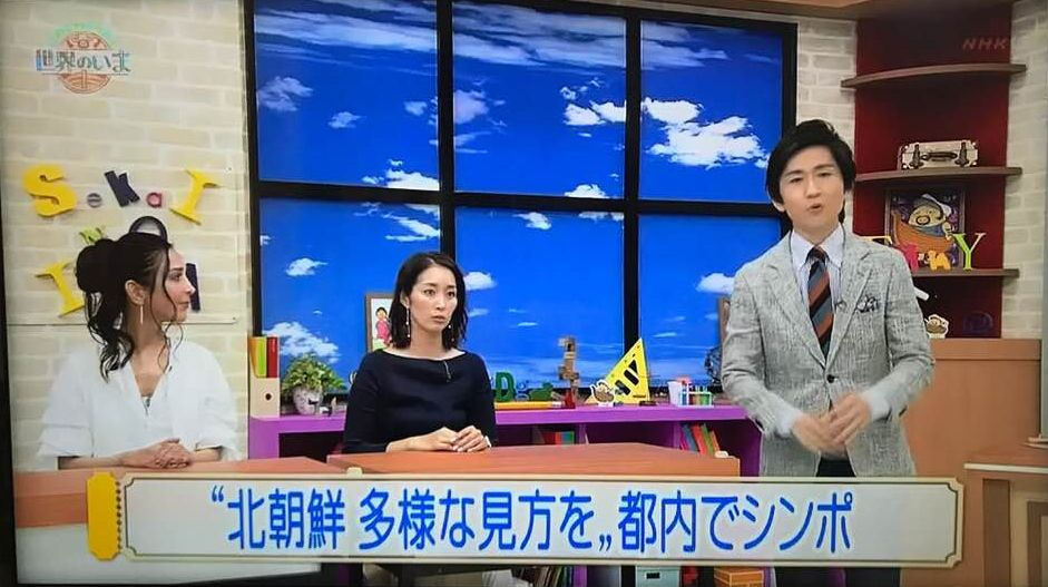 NHKこれでわかった!世界のいま 2018年5月20日放送