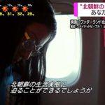 """NHK「おはよう日本」どう見る? """"北朝鮮の日常""""(2018年6月30日)の放送の様子"""