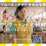 映画『ワンダーランド北朝鮮』3月1日DVD発売決定!予約受付中!