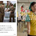 【緊急開催!!】歴史が動く朝鮮半島。7回訪朝の写真家、初沢亜利さんx映画『ワンダーランド北朝鮮』コラボイベント!(6/29東京)