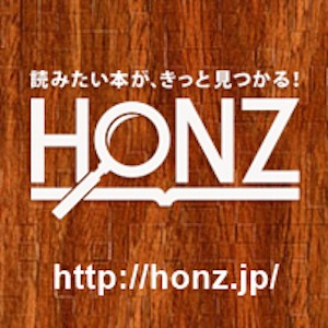 honz200x200logo のコピー