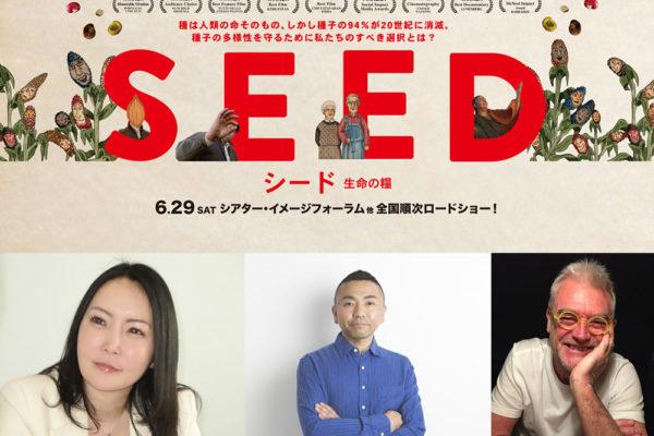 映画『シード ~生命の糧~』劇場トークのご案内(6.29[sat]公開)