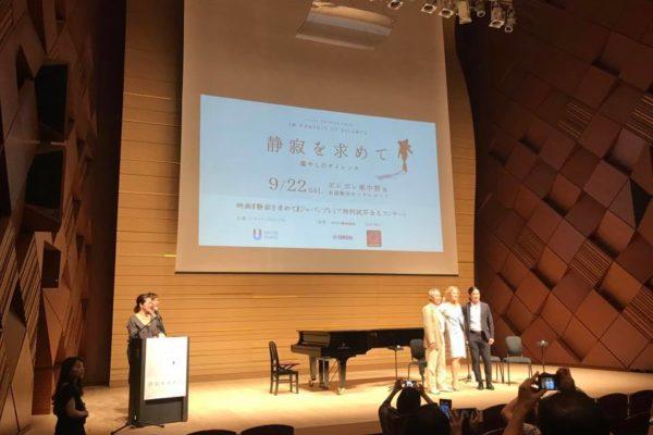 映画『静寂を求めて』ジャパンプレミア開催報告&いよいよ9月22日(土)ロードショー!