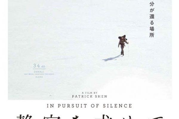 映画『静寂を求めて』