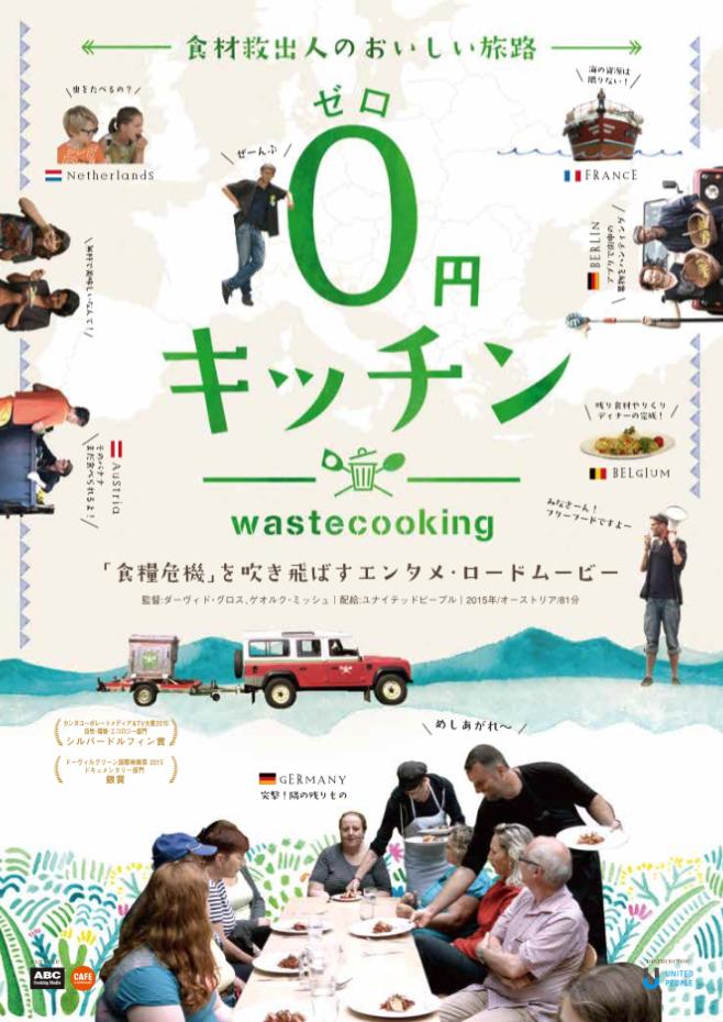 0円キッチン ポスター画像