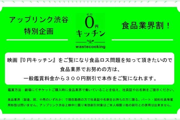 映画『0円キッチン』アップリンク渋谷特別企画「食品業界割!」
