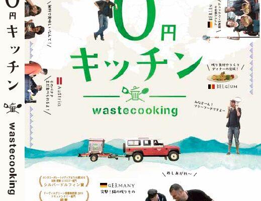 映画『0円キッチン』12.1(金)DVD発売!