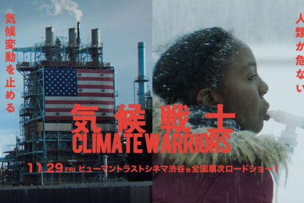 映画『気候戦士』11.29(金)公開!17:35- 池上彰さん推薦!
