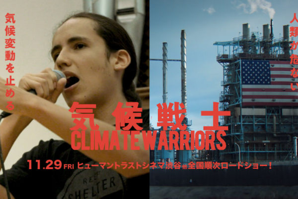 【Twitter予告編RT募金】映画『気候戦士』予告編リツイートで20円台風被災者支援