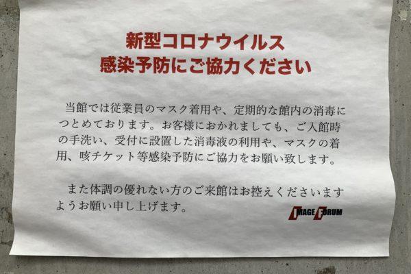 明日3/28(土)のシアター・イメージフォーラムでの劇場公開に関して