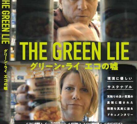 映画『グリーン・ライ ~エコの嘘~』教育機関用DVD発売中!