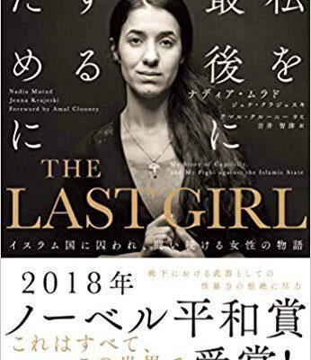 【2020年2月3日(月)】『ナディアの誓い -On Her Shoulders』DVD発売!予約受付中