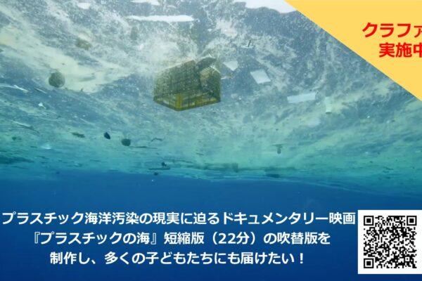 『プラスチックの海』(22分版)吹替版制作資金を募るクラウドファンディングを開始しました!
