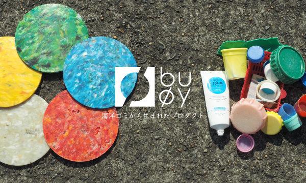 映画『プラスチックの海』劇場公開記念インタビュー。海洋プラ材料のインテリア雑貨「buoy (ブイ)」開発者林 光邦さん&プロダクトデザイナー田所沙弓さん。