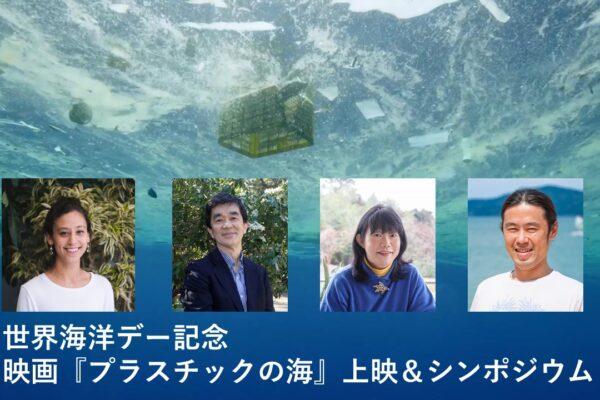 世界海洋デー記念 映画『プラスチックの海』上映&シンポジウム (6/7)