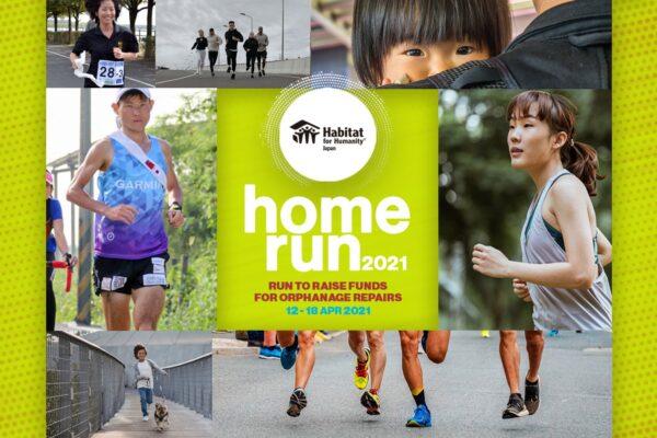チャリティランイベント「Home Run 2021」を通じて 児童養護施設の環境整備にご参加ください。