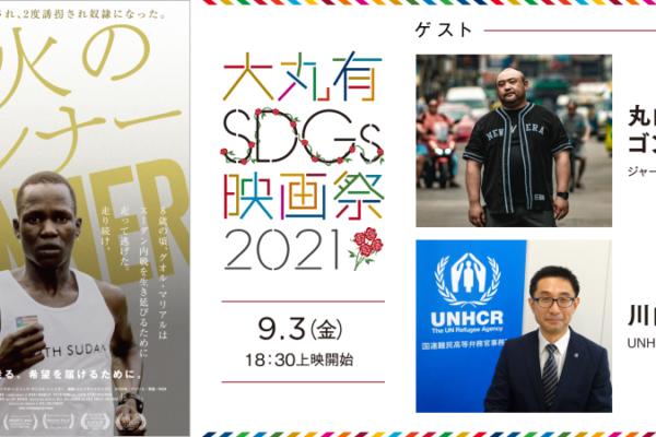 大丸有SDGs映画祭2021 オープニング 映画『戦火のランナー』が上映されます(9/3)