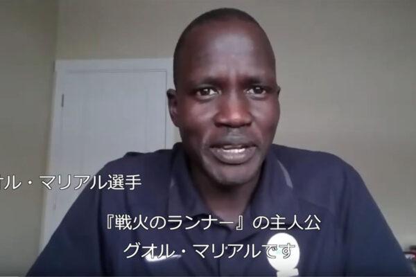 グオル・マリアル選手、ビル・ギャラガー監督からの日本劇場公開についてのメッセージ
