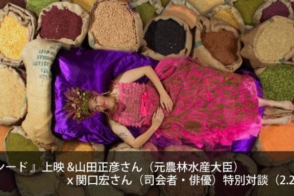 映画『シード ~生命の糧~』上映トークイベント 種子法廃止でタネはどうなる?【2/25東京】
