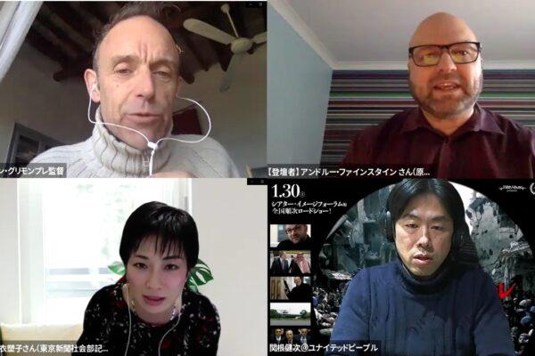 映画『シャドー・ディール 武器ビジネスの闇』特別先行オンライン上映会 上映後トークを公開!