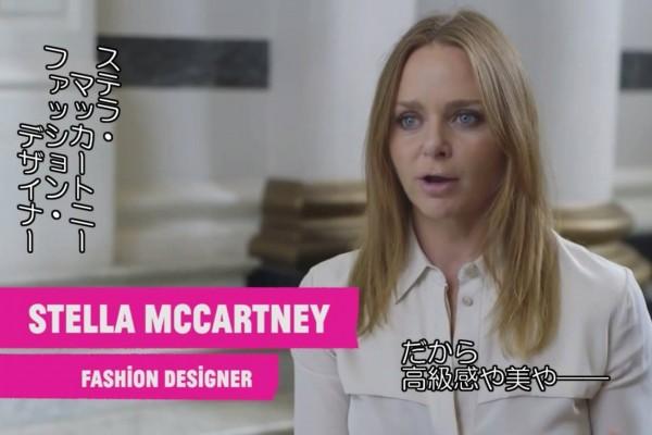 【動画】サステナブル・ファッションと美は両立できる? ステラ・マッカートニー