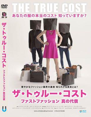 映画『ザ・トゥルー・コスト』DVD発売!