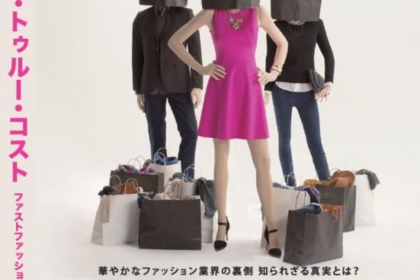 【4月 ファッションレボリューション】映画『ザ・トゥルー・コスト』上映キャンペーン