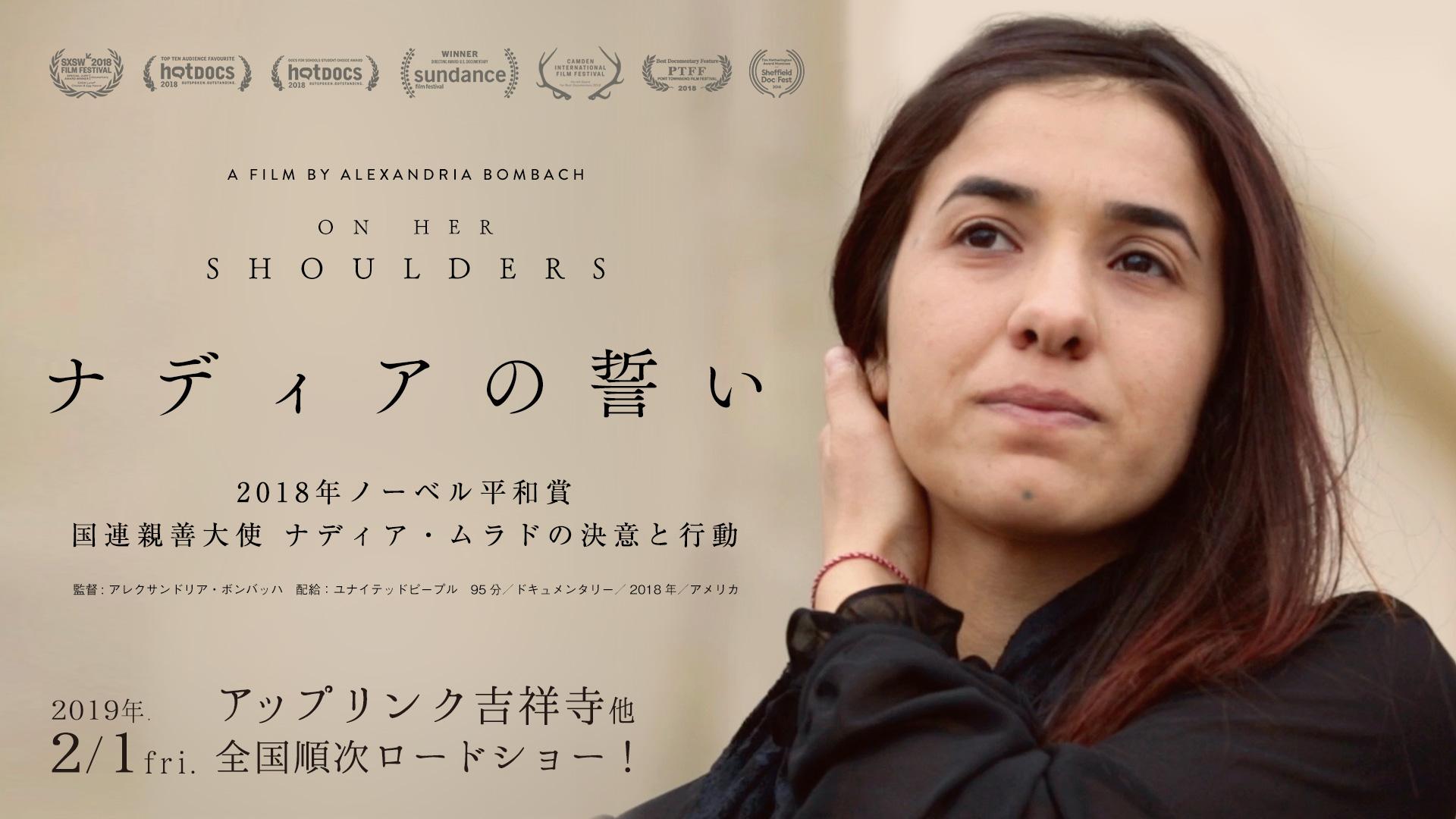 ナディアの誓い - On Her Shoulders