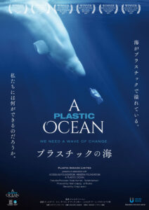 映画『プラスチックの海』海が、プラスチックで溢れている。